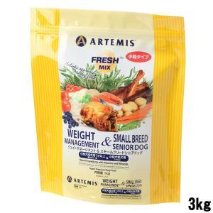 アーテミス (Artemis) フレッシュミックス ウェイトマネージメント&スモールシニアドッグ 3kg【ドッグフード】|chouchou-place