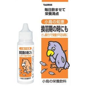トーラス 小鳥の知恵 栄養飲料 換羽期の時にも 30ml【鳥 サプリメント】|chouchou-place