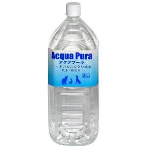 【まとめ買い】アクアプーラ ペットの純水 2L【犬 猫 小動物】(6個入)|chouchou-place