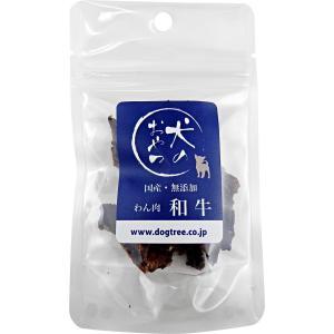 国産 無添加 わん肉 和牛 約13g【犬 おやつ】|chouchou-place