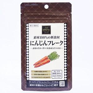 ホワイトフォックス プレミックス お野菜フレーク にんじん 30g|chouchou-place