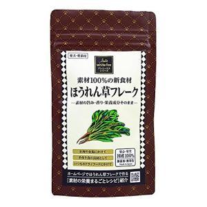 ホワイトフォックス プレミックス お野菜フレーク ほうれん草 25g|chouchou-place