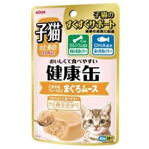 アイシア 子猫のための健康缶パウチ こまかめフレーク入りまぐろムース 40g