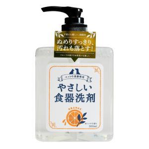 やさしい食器洗剤 本体 オレンジの香り 300ml|chouchou-place