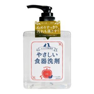 やさしい食器洗剤 本体 アップルの香り 300ml|chouchou-place