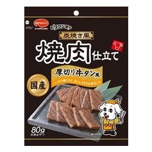 ビタワン君の炭焼き風焼肉仕立て 厚り牛タン風 80g