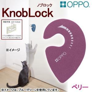 テラモト OPPO  KnobLock ノブロック ベリー【猫 いたずら防止 ドアノブロック】
