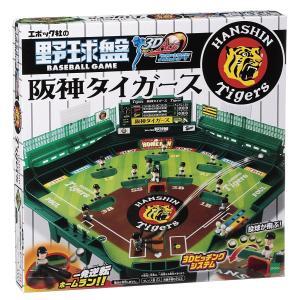 エポック 野球盤3Dエース スタンダード 阪神タイガース|chouchou-place