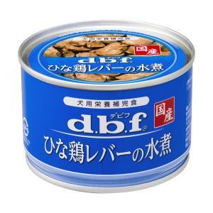 デビフ ひな鶏レバーの水煮 150g(24個入)の商品画像