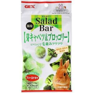 GEX サラダバー 芽キャベツ&ブロッコリー ...の関連商品3
