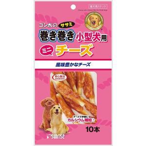 サンライズ ゴン太のササミ巻き巻き 小型犬用 チーズ 10本