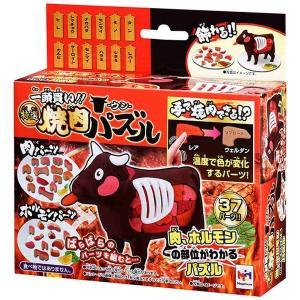 一頭買い!! 特選焼肉パズル -ウシ-<メガハウス>|chouchou-place