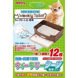 ボンビアルコン ウィークリーシーツ 12枚入【猫 トイレ】