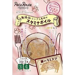 ペッツルート 無添加シンプル素材のスタミナボイル 豚ハラミスジ 20g×3袋