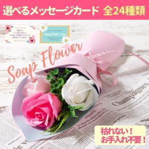 ソープフラワは水替え不要で枯れない花なので長く楽しめます。贈った相手もお手入れ不要なのでギフト・プレ...