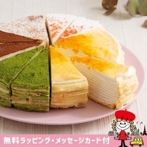 ハロウィン プレゼント ギフト お菓子 スイーツ 2019 ケーキ ミルクレープ 内祝い 送料無料 (北海道・東北送料別600円)ミルクレープセット 5種12個入|chouchoucrepe-gift