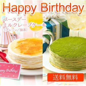 誕生日ケーキ バースデーケーキ 栗 モンブラン ギフト プレゼント 送料無料 手作りミルクレープ プレーン 抹茶 モンブラン 1ホール 5号|chouchoucrepe-gift