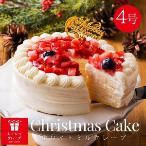 クリスマスケーキ 2019 送料無料 手作り プレミアムミルクレープ ホール 4号 2人用 〜 4人用 スイーツ ギフト プレゼント 人気 イチゴ