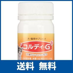 コルディGは冬虫夏草培養粉末を配合した、動物の健康をサポートするサプリメントであり、日本産の冬虫夏草...