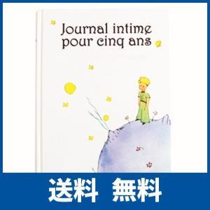 ディアカーズ 5年日記 星の王子さま 名入れなし【連用日記】 1401-G02-010