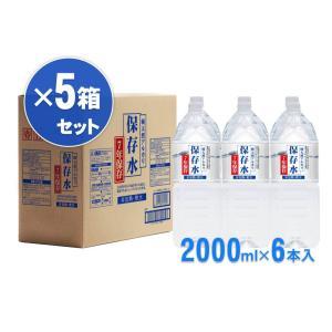 純天然アルカリ7年保存水2000ml6本入り (5ケース以上 特価)