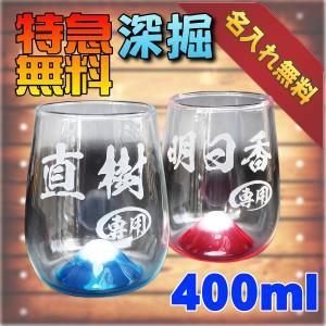 富士山ペアグラス400ml 【名入れ彫刻】ハンドメイド品ガラスコップ|choukokudou
