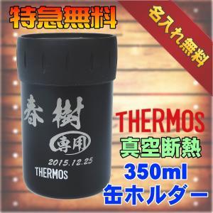 350ml缶対応サーモス保冷缶ホルダー/JCB-352ブラック(BK)【名入れ彫刻】