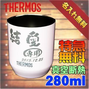 280ml★サーモス/真空断熱カップ/JDH-280C【名入れ彫刻】保温/保冷