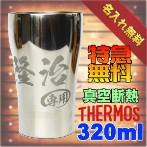 320ml【名入れ彫刻】サーモス真空断熱ステンレスタンブラーJCY-320単品