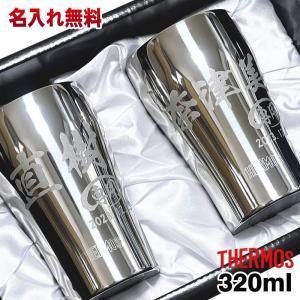 320ml【名入れ彫刻】サーモス真空断熱ステンレスタンブラーペアセットJCY-320GP1SM 布張...