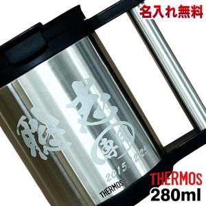 280ml【名入れ彫刻】サーモス真空断熱オフィスマグ/JCP-280|choukokudou