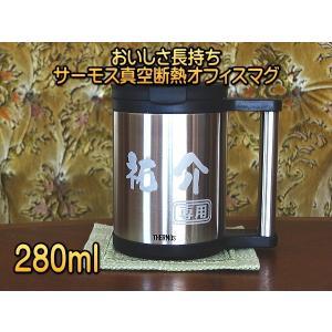 280ml【名入れ彫刻】サーモス真空断熱オフィスマグ/JCP-280|choukokudou|02