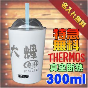 300ml【名入れ彫刻】サーモス保冷ストローカップ/真空断熱ステンレスタンブラーJDJ-300