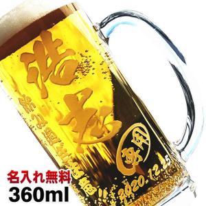 名入れ プレゼント 男性 ビール ジョッキ 360ml 食洗器対応 日本製 ビアグラス 名前入り 彫...