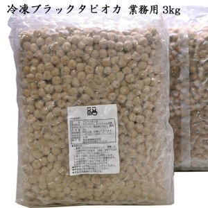 ブラックタピオカ 冷凍 業務用3kg