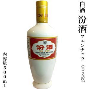 白酒 汾酒フェンチュウ(53度) choukyusijou
