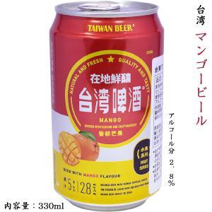 【台湾マンゴービール(発泡酒)2.8度】 爽やかなマンゴーフレバーが香る女性に人気の台湾ビール(発泡...