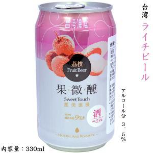 【台湾ライチビール(発泡酒)3.5度】 甘やかなライチフレバーが香る女性に人気の台湾ビール(発泡酒)...
