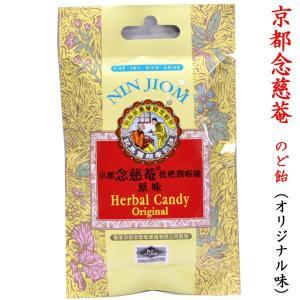 京都念慈菴 のど飴 オリジナル味(ハード)1袋