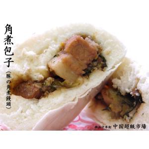 豚の角煮まん 中華まん(3ケ入り)(他の配送方法と同梱不可)