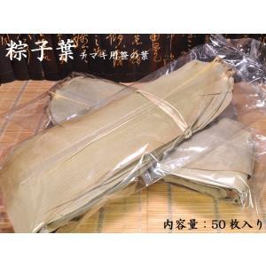 笹の葉 粽子葉 50枚