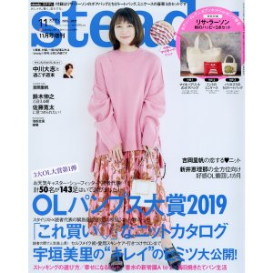 steady.(ステディ.) 2019年11月号増刊(付録:リサラーソン ボアバッグ&ポーチセット)