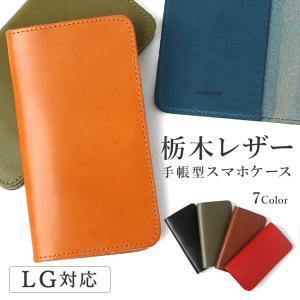 栃木レザー スマホケース LG lgk50 Q Stylus LGV36 手帳型 本革ケース ケース l03k L-01L エルジー おしゃれ 日本製 スマホカバー カバー|choupet