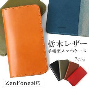 18b40c0a18 栃木レザー ZenFone max pro live l1 スマホケース 手帳型 本革 520kl zenfone5 plus ケース ゼンフォン  おしゃれ 日本製 スマホカバー カバー simフリー