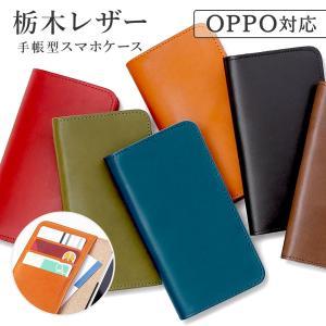 栃木レザー スマホケース OPPO reno a a5 2020 ケース 手帳型 本革ケース 128...