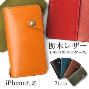 栃木レザー スマホケース iPhoneケース iPhone6s ケース iPhone6 Plus ケース 手帳型 ブランド おしゃれ 本革 アイフォン6s プラス カバー 日本製|choupet
