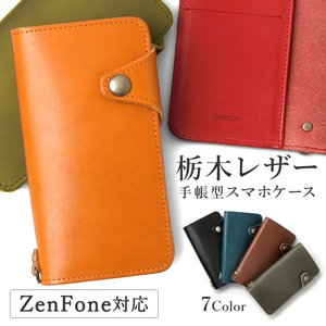 栃木レザー スマホケース ZenFone max pro m2 ケース 手帳型 zenfone5 m1 おしゃれ 本革 レザー 日本製 ゼンフォン マックス スマホカバー simフリー|choupet