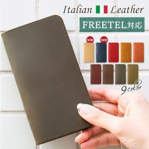 FREETEL priori 5 ケース 手帳型 本革ケース miyabi musashi フリーテル イタリアンレザー スマホケース 極 おしゃれ 日本製 スマホカバー カバー|choupet