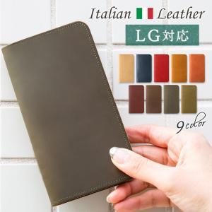 LG lgk50 Q Stylus LGV36 イタリアンレザー スマホケース 手帳型 本革ケース ケース l03k L-01L エルジー おしゃれ 日本製 スマホカバー カバー|choupet