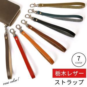 【商品説明】 希少価値の高い栃木レザーを贅沢に使った、本革ストラップ 使うほどに色に深みを増し、独特...